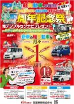 3店舗合同「周年記念祭」スタート☆