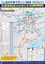 ★おかやまマラソン開催に伴う交通規制について再度のご案内★