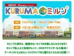 """イオンモール岡山""""KURUMAミルン""""のご案内"""