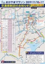 ★おかやまマラソン2019開催に伴う交通規制のご案内★