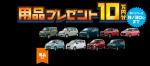 ★ダイハツ車 用品プレゼントキャンペーン★